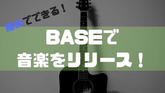 【手数料激安!】ミューシャンはBASEで音楽を売ろう!