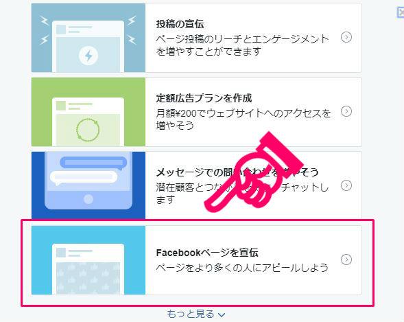 Facebook広告を出す手順2