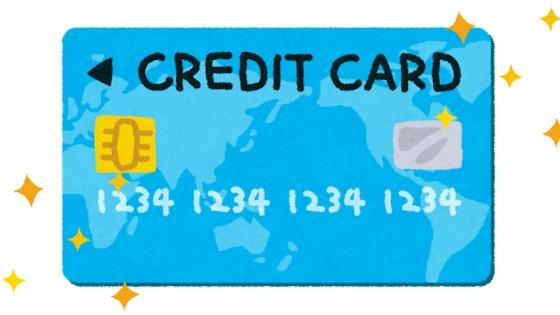 ネット決済に必要なクレジットカード