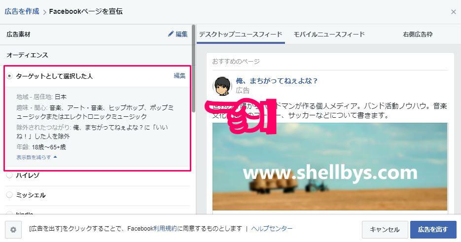 Facebook広告を出す手順3