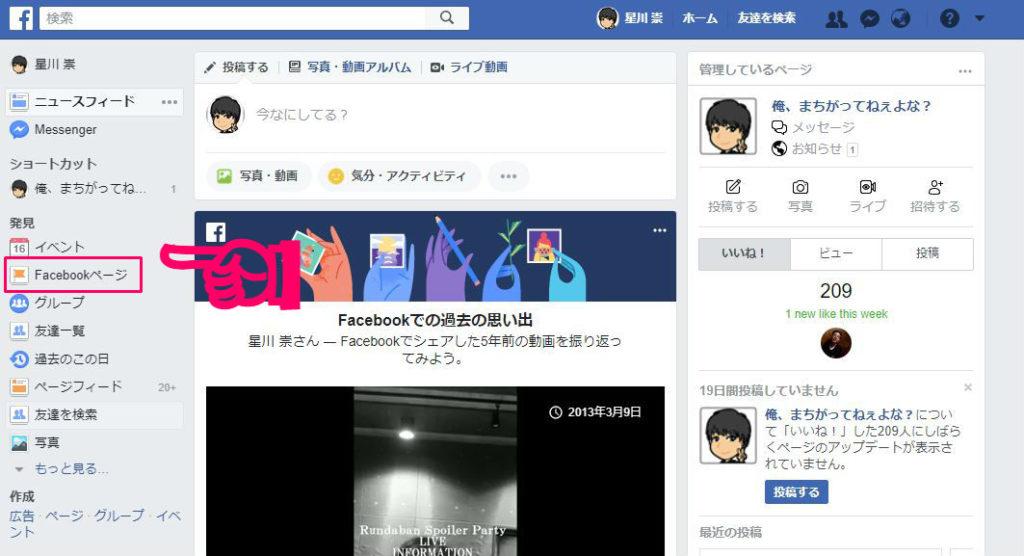Facebookページをつくる手順1