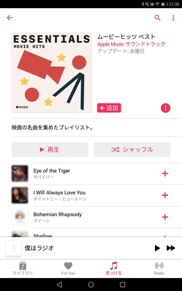 Apple Musicで聴ける映画音楽