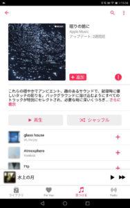Apple Musicで聴ける眠れる音楽