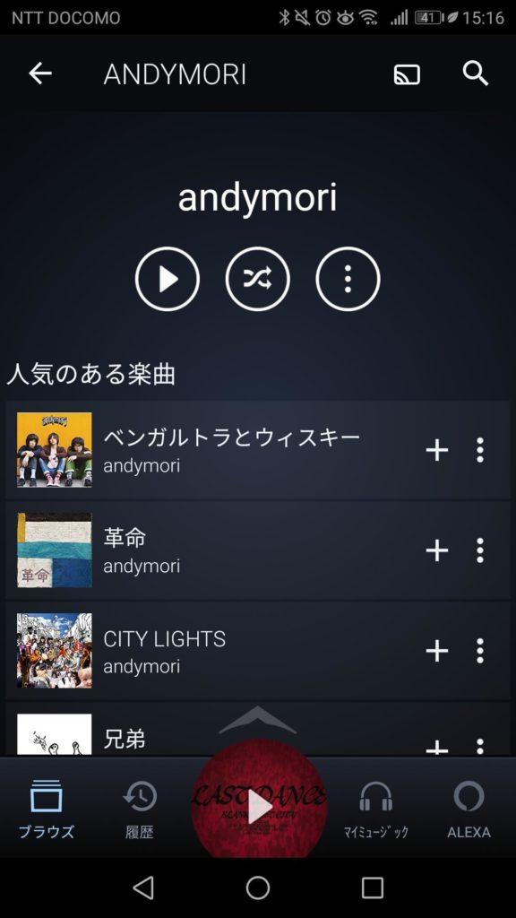andymori in Amazon Music