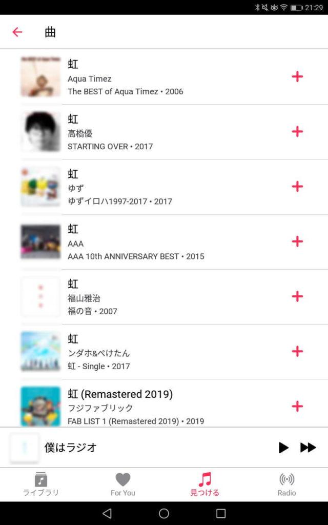 Apple Musicで聴ける虹の曲