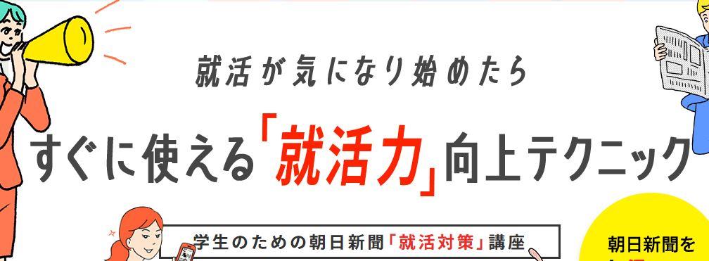朝日新聞デジタル就活割