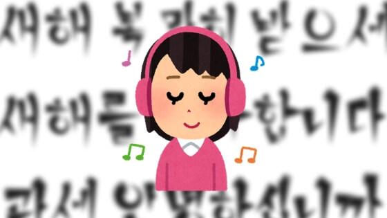 音楽でハングル勉強する
