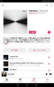 Apple Musicで聴ける作業用BGM