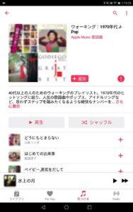 Apple Musicで聴けるウォーキングの音楽