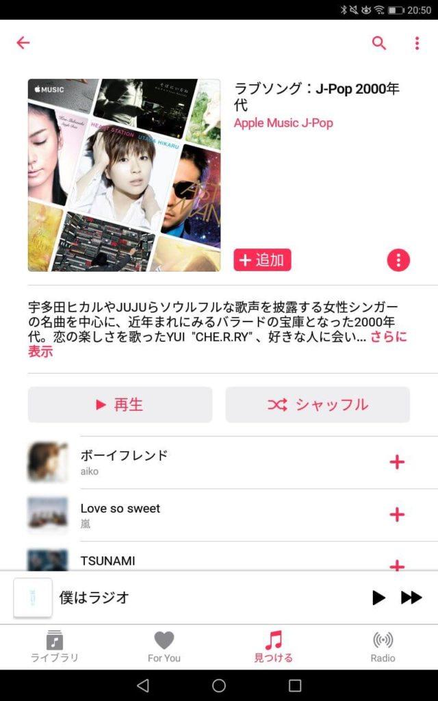 Apple Musicで聴けるラブソング