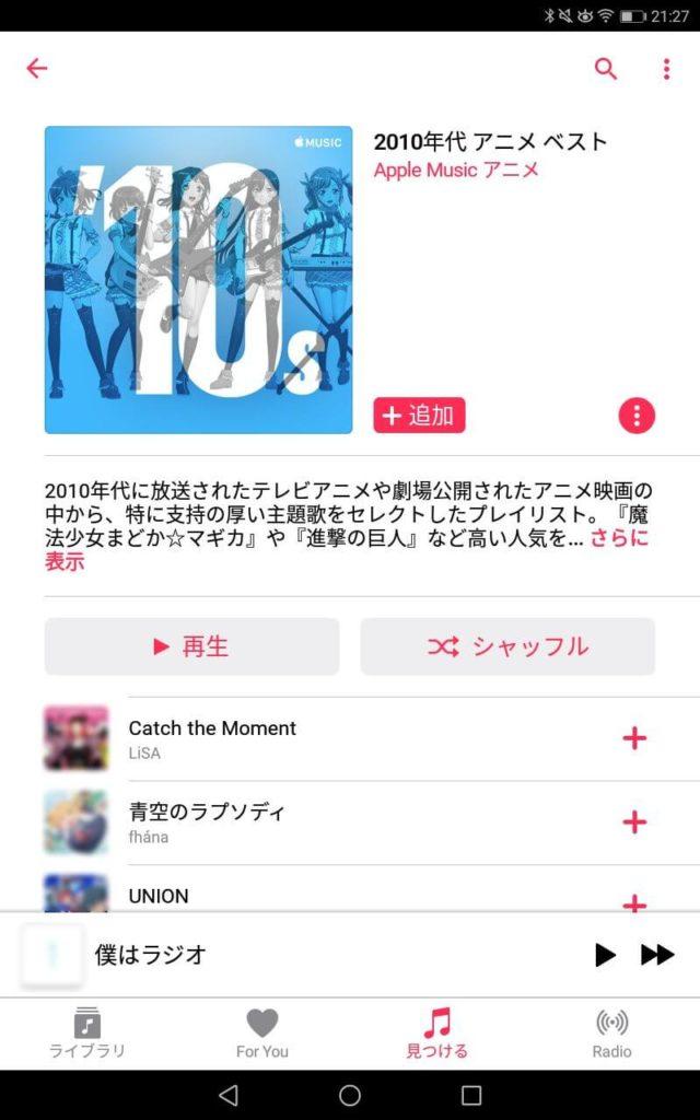 Apple Musicで聴けるアニメソング