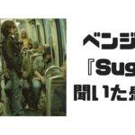 Suger/浅井健一&The Interchange Killsを聞いた感想!ベンジー風メタル!?