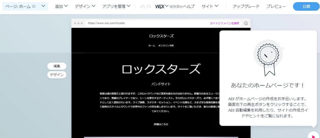 wixでランディングページをつくる方法10