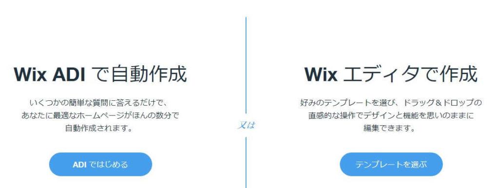 wixでランディングページをつくる方法1