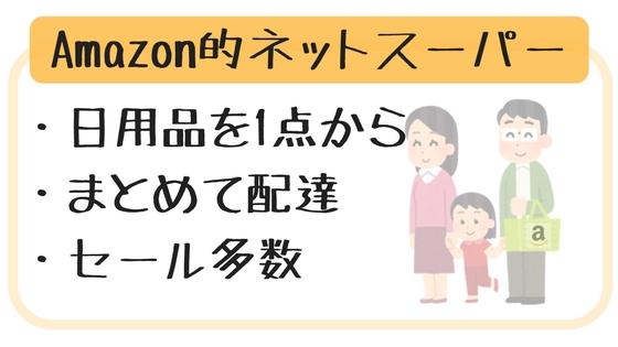 Amazonパントリーのメリット