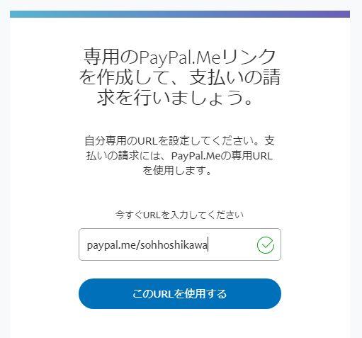 paypal.meの使い方2