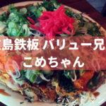 バンドマンがつくった!阿佐ヶ谷『広島鉄板バリュー兄弟 こめちゃん』で心ゆくまで飲みましょう!