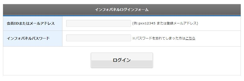 エックスサーバーのインフォパネルにログインする