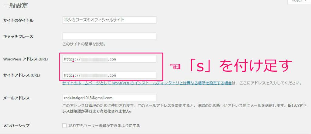 WordPressでサイトをSSL化する手順2