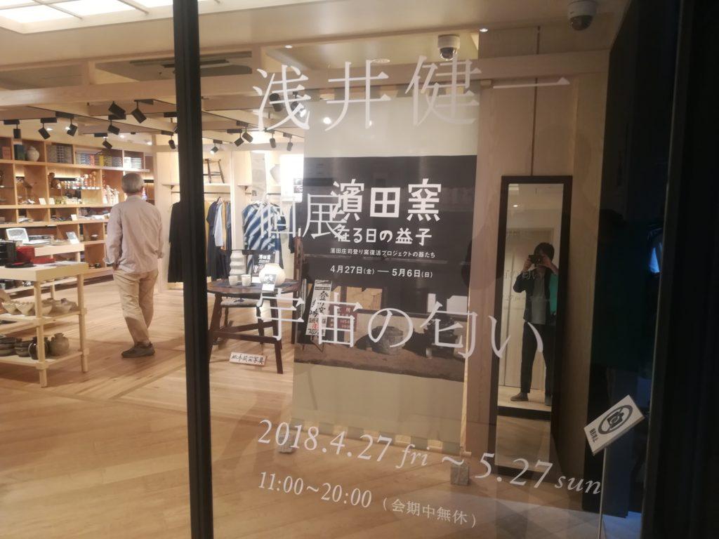 浅井健一さんの個展「宇宙の匂い」に行ってきた