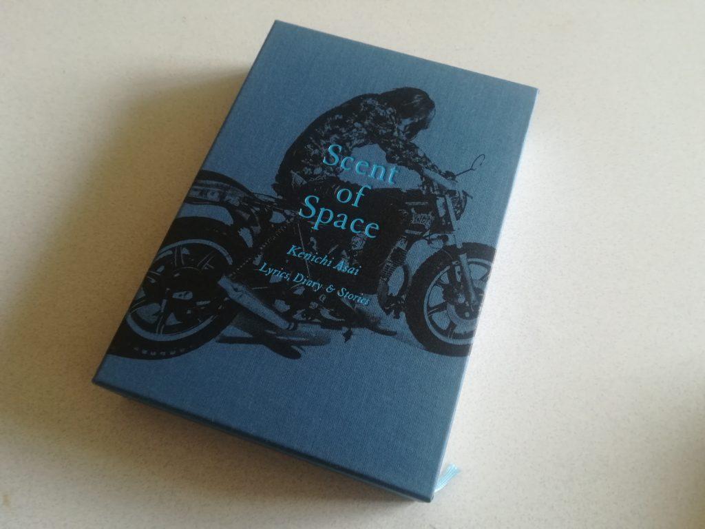 浅井健一さんの本「宇宙の匂い」