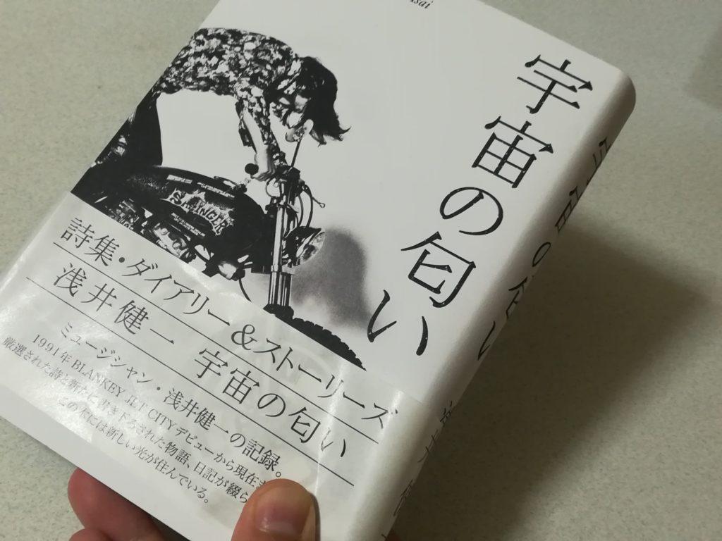 浅井健一さんの本「宇宙の匂い」の装丁