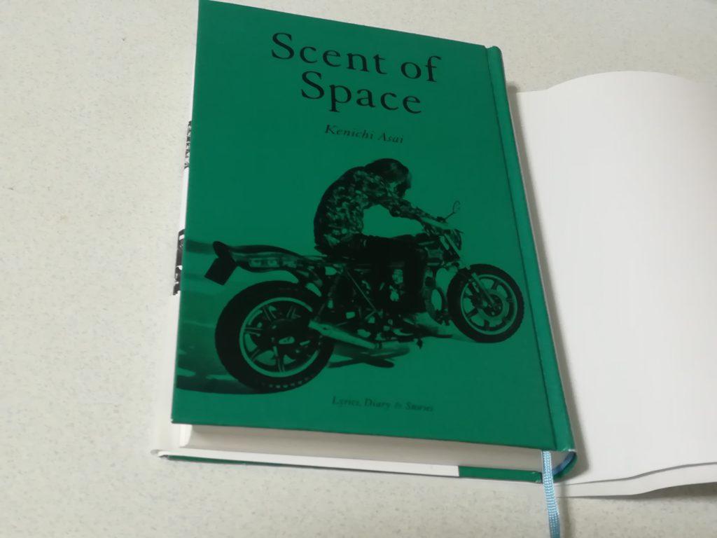 浅井健一さんの本「宇宙の匂い」の背表紙