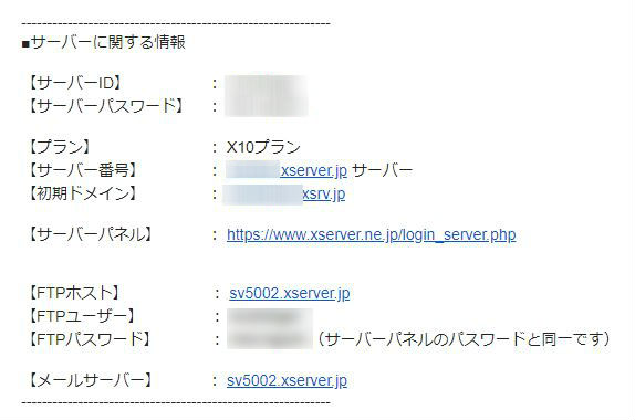 エックスサーバーのサーバーに関する情報