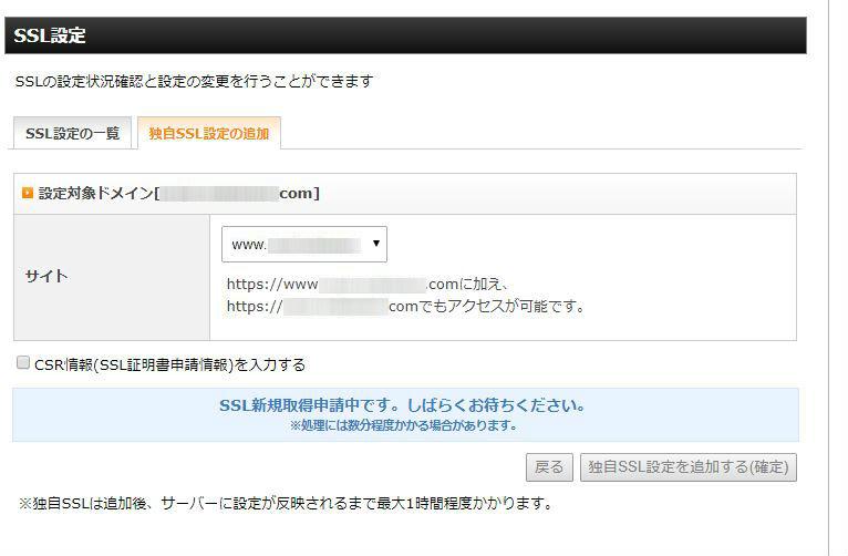 エックスサーバーでサイトをSSL化する方法3