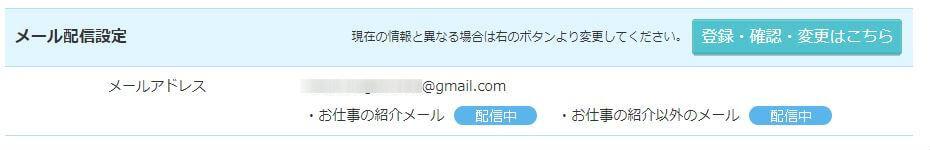 リクルートスタッフィングのメールの配信設定