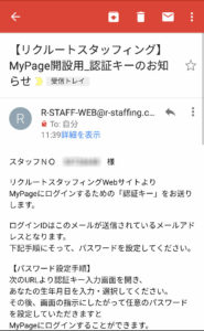 リクルートスタッフィングの派遣登録会に予約する手順9