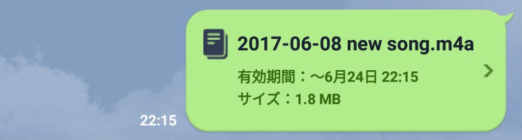 LINEのファイル共有は期限がある