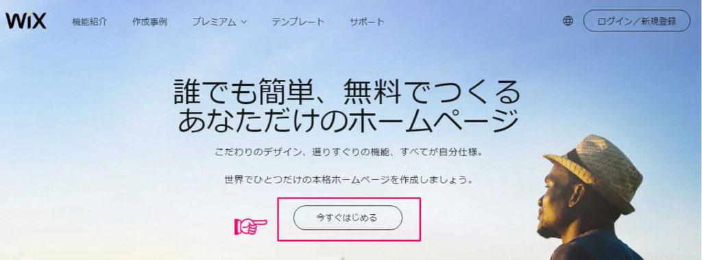 Wixのトップページ