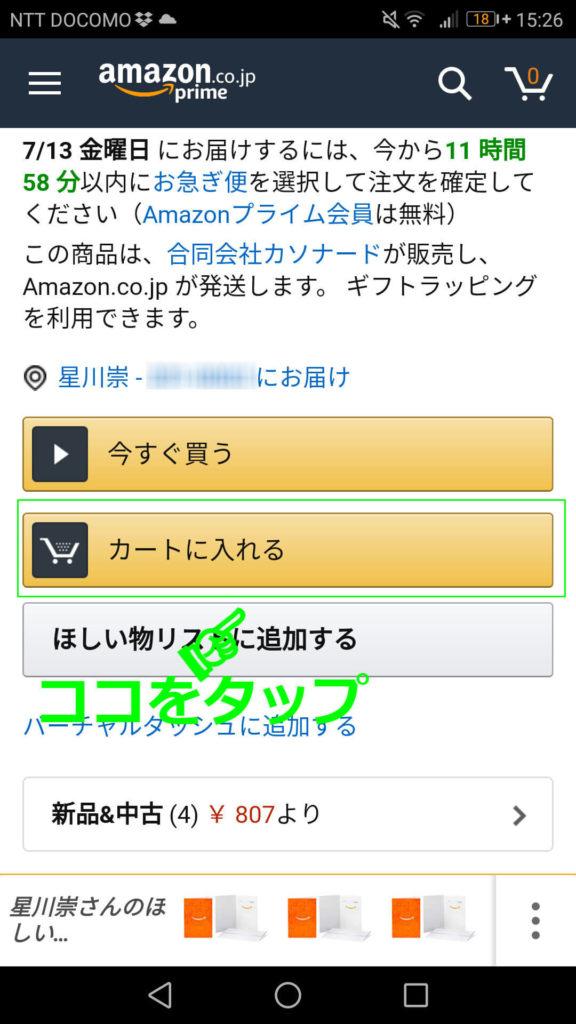 AmazonでCDを買う手順⑦