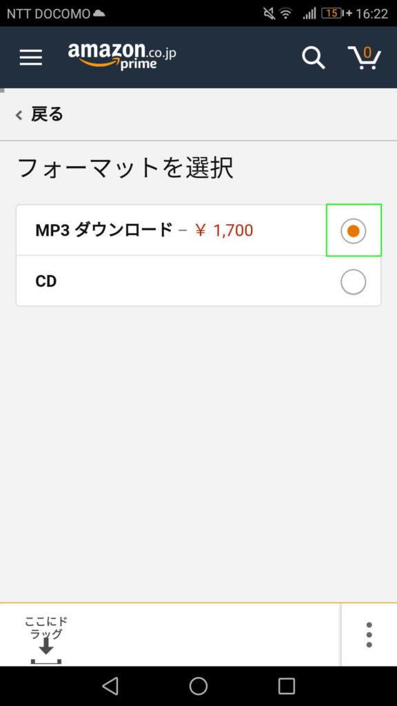amazon MP3の使い方⑤