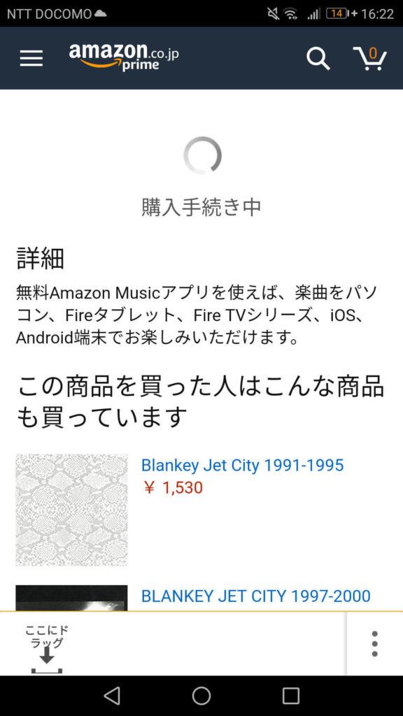 amazon MP3の使い方⑧