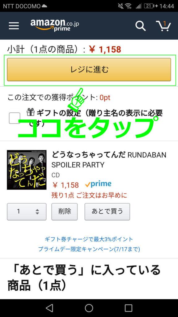 AmazonでCDを買う手順⑨