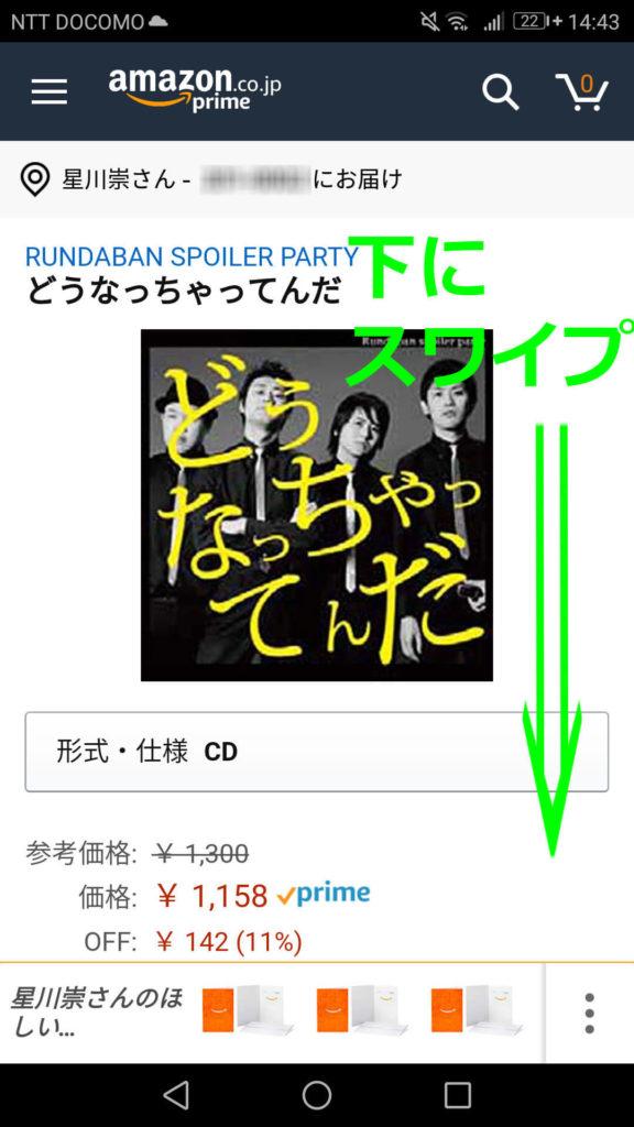 AmazonでCDを買う手順⑥