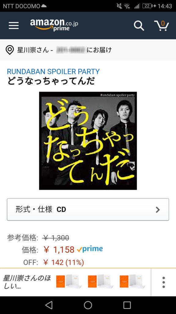 AmazonでCDを買う手順④