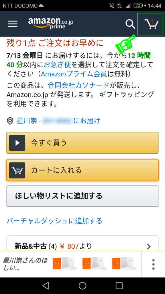 AmazonでCDを買う手順⑧