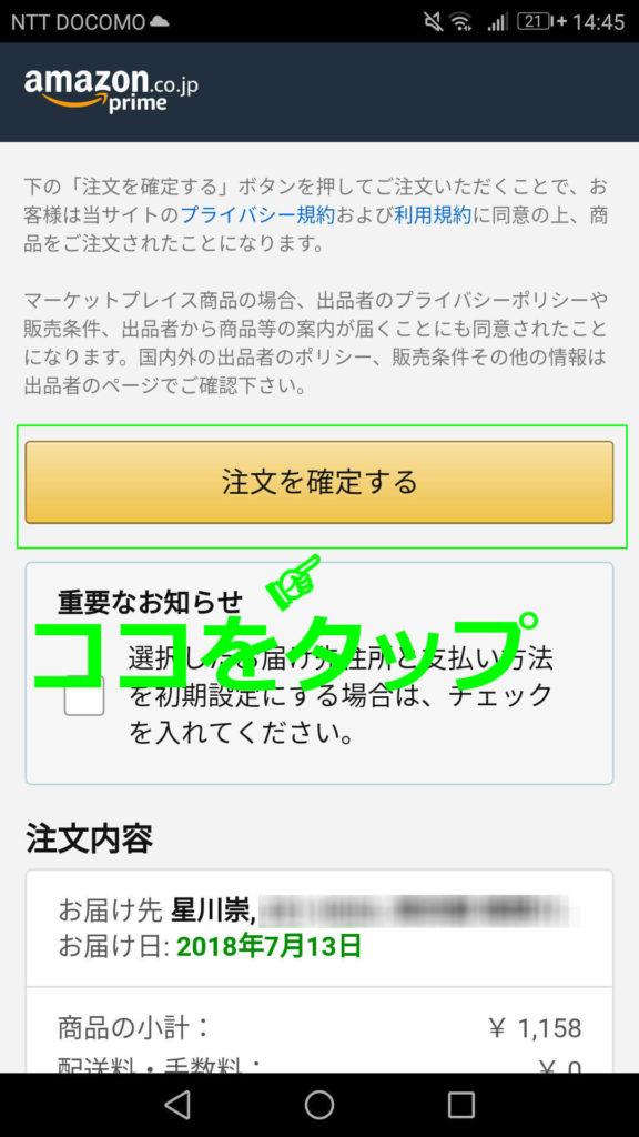 AmazonでCDを買う手順⑩