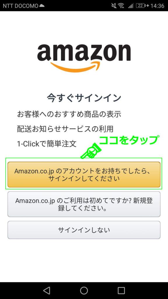 AmazonでCDを買う手順①