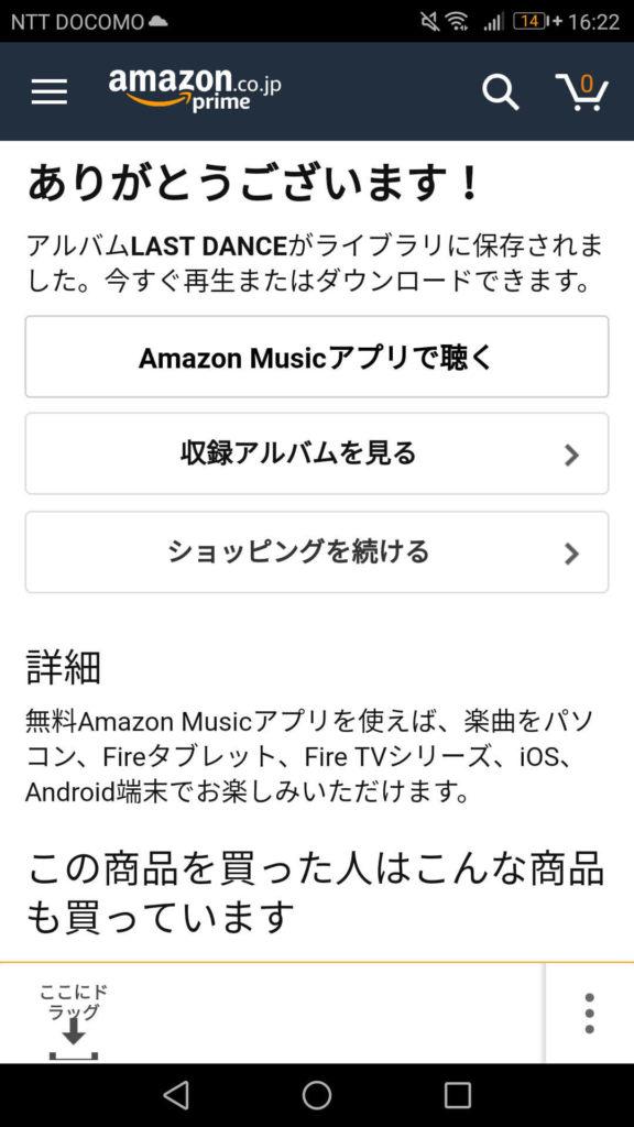 amazon MP3の使い方⑨