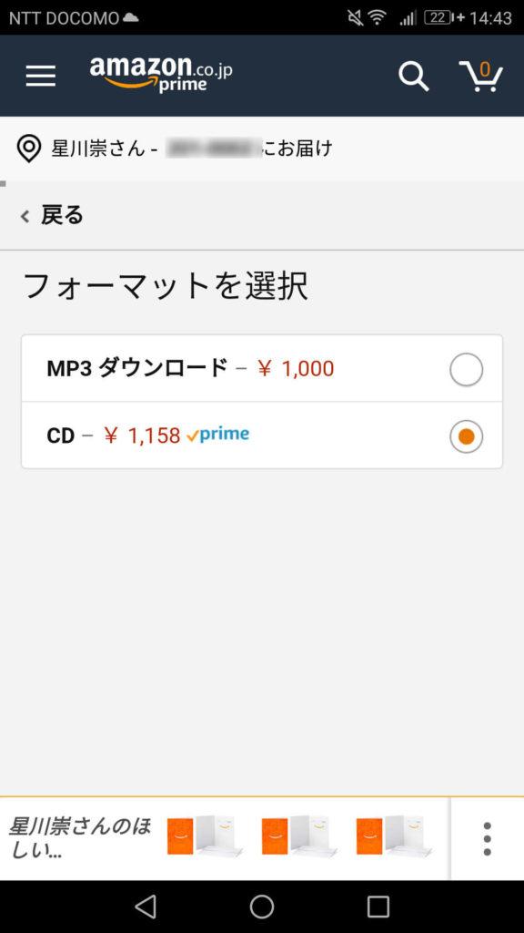 AmazonでCDを買う手順⑤