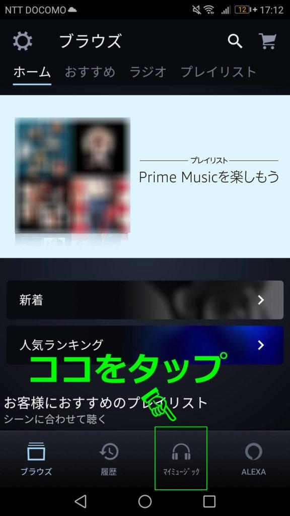 amazon musicの使い方②