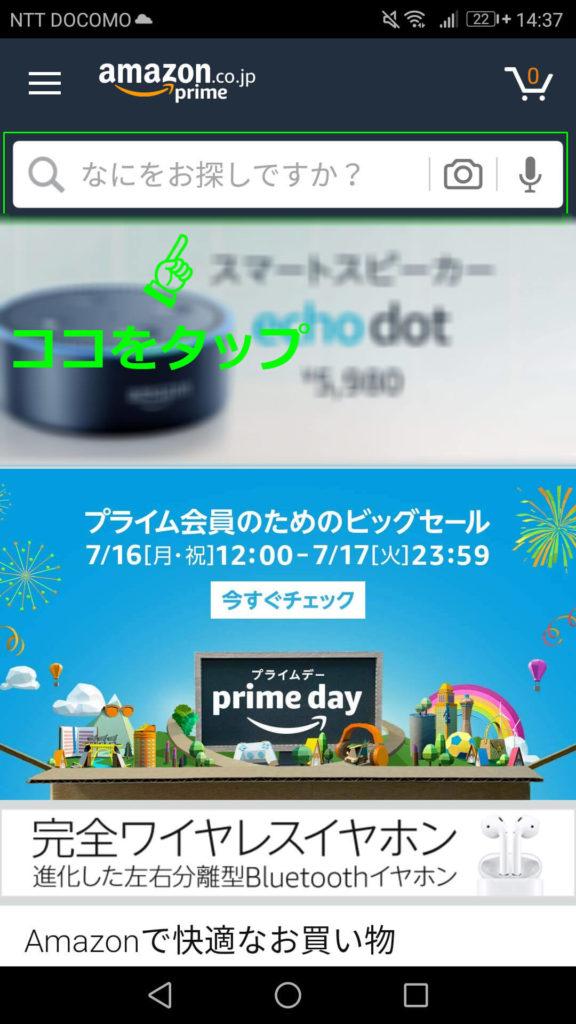 AmazonでCDを買う手順②