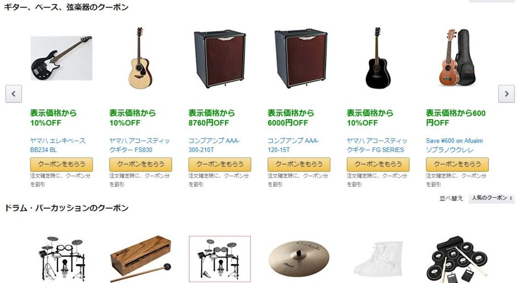 Amazonの楽器クーポン