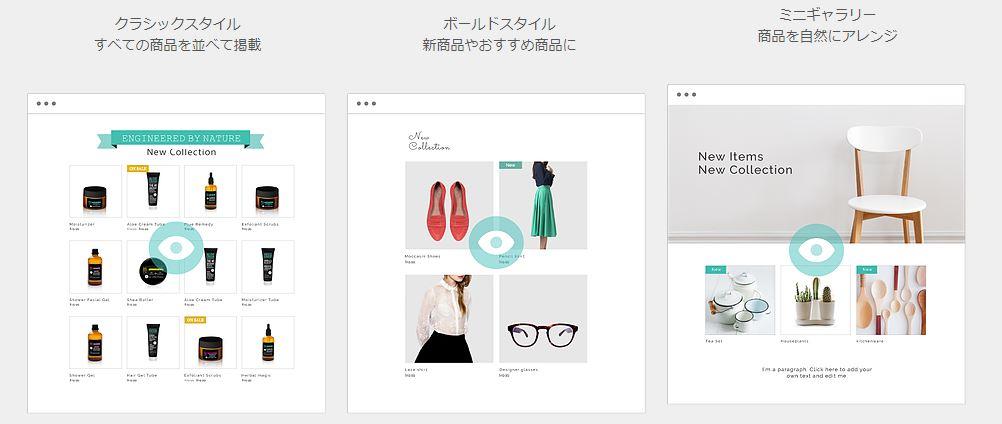 Wix storesのデザイン