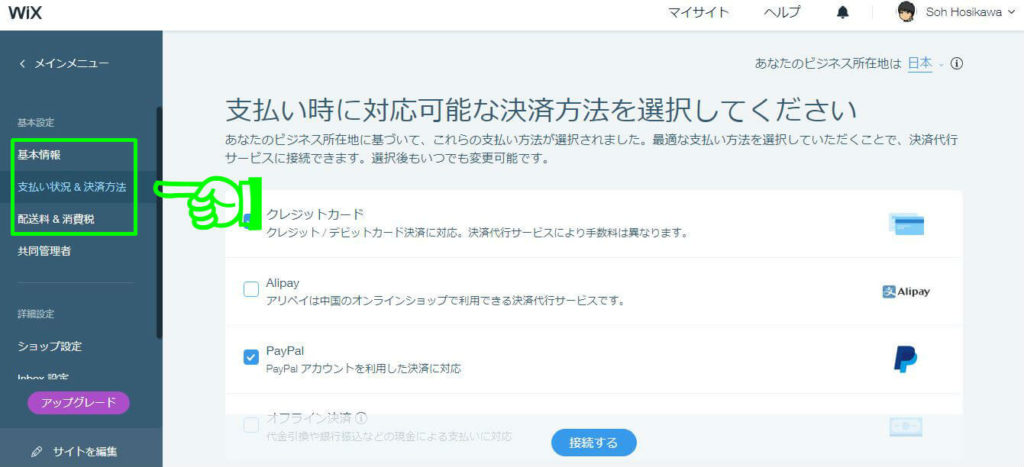 wixでウェブショップを作る手順5
