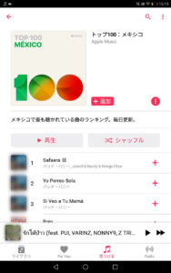 Apple Musicで聴けるメキシコの音楽
